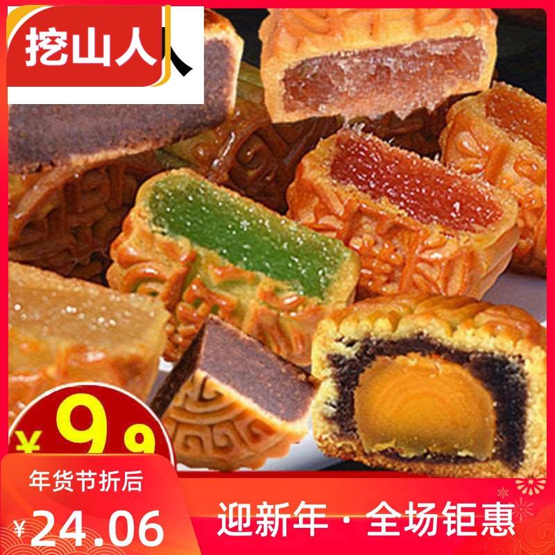 广式水果小月饼散装多口味五仁豆沙哈密瓜蛋黄月饼。