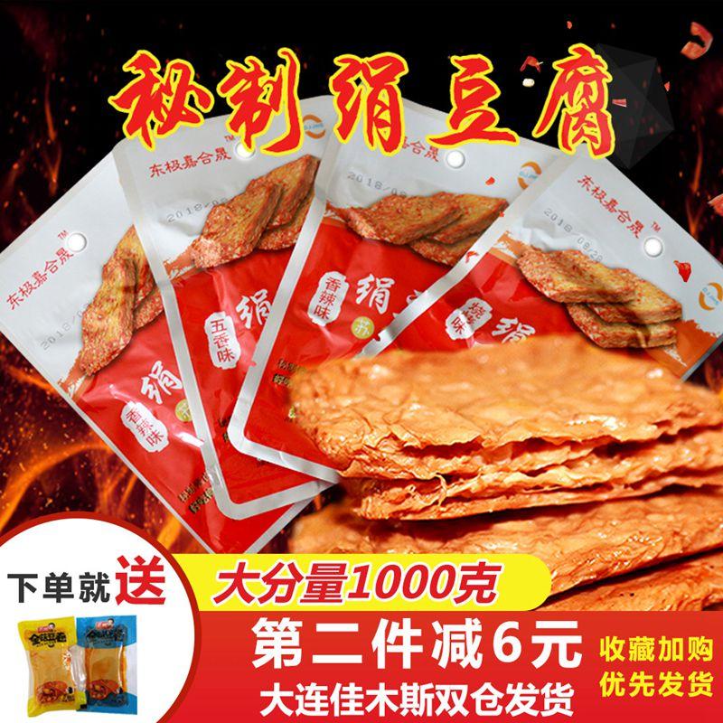 东极嘉合晟绢豆腐网红辣条手撕素肉豆腐干佛家素食素牛排肉排30袋