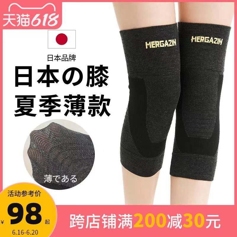 日本正品护膝保暖老寒腿男女士自发热关节凉老年人空调房夏季薄款