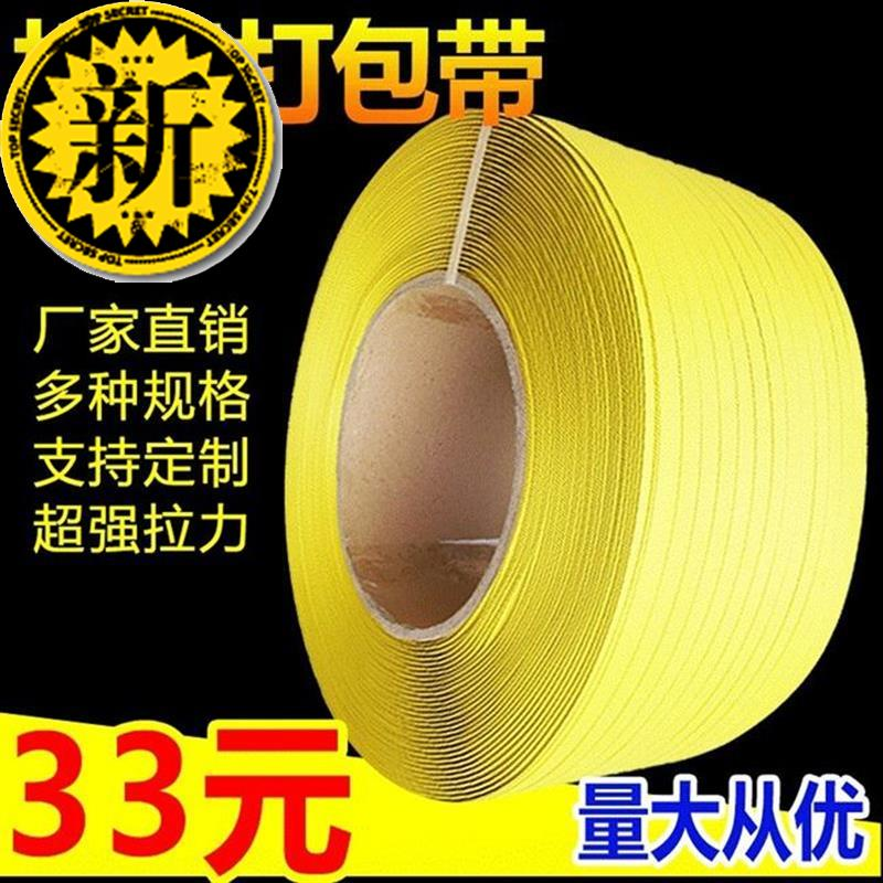 捆绑包装带手工打包带胶带塑料带条白j色pp热熔带透明机用全半自