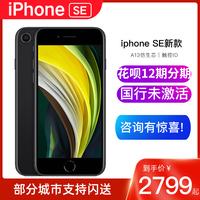 【0首付花呗分期12期】iPhonese2 苹果se2 Apple/二代苹果手机 2020新款全网通4G苹果SE