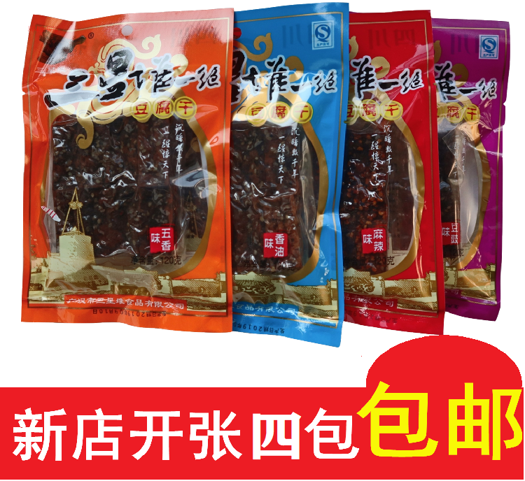 四川広漢名産の三星堆豆腐干し徳陽のカジュアルスナック袋に五香麻辣味四包を入れて郵送します。