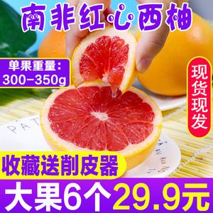 南非红西柚葡萄柚红心柚子红肉进口新鲜大果10孕妇水果6个装包邮8
