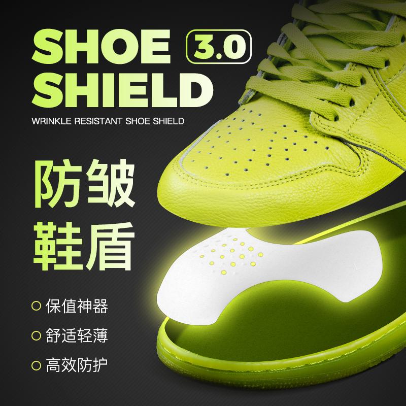 摩洛诗防皱神器鞋盾男女通用防护鞋子鞋头防折痕防护褶皱神器鞋撑