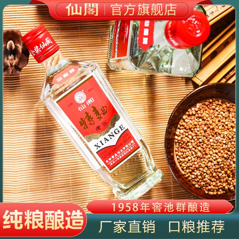 四川仙阁纯粮食浓香型特价试饮高度白酒厂家直供老窖52度2瓶4瓶装