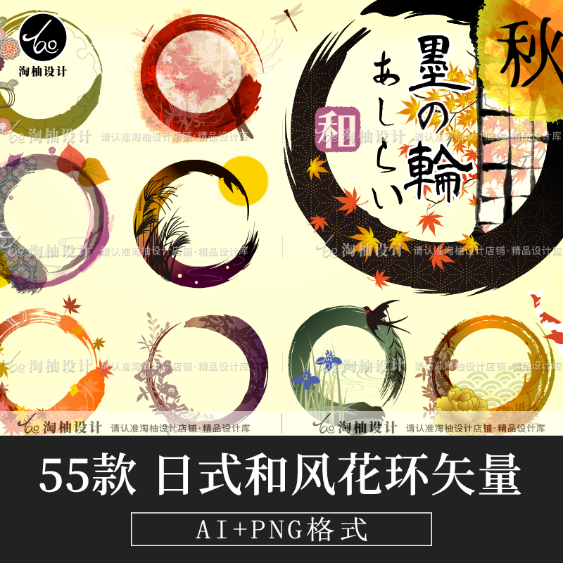 Japanese style and wind garland Design Japanese and handle Title decoration retro frame AI vector design material png