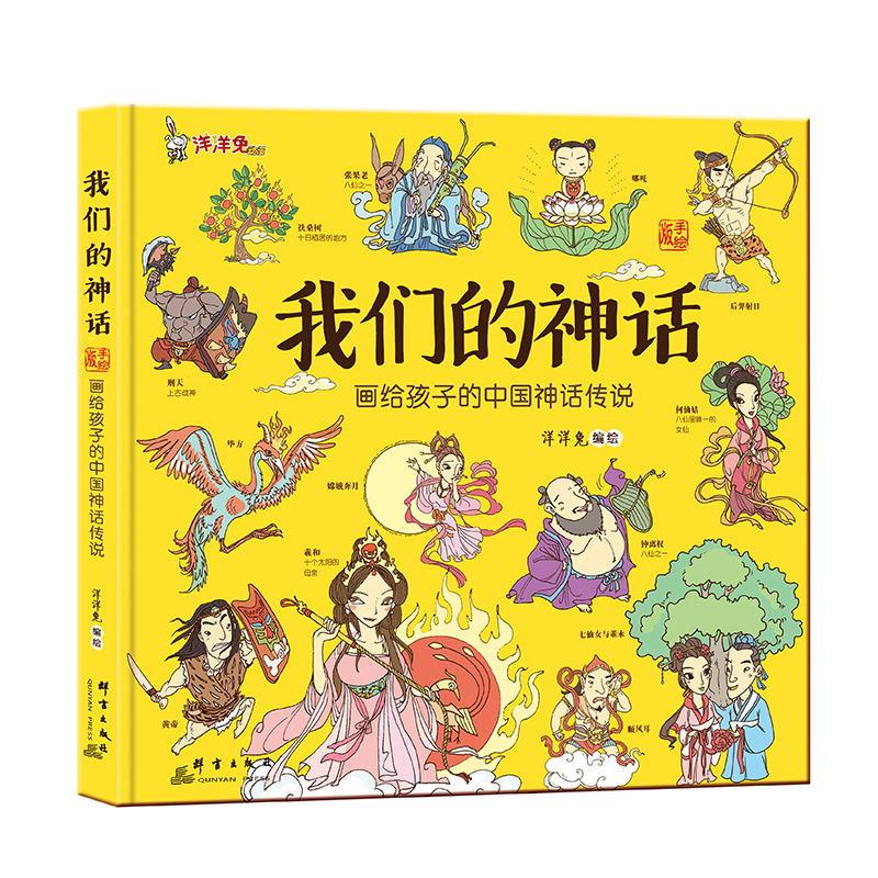 正版包邮我们的神话画给孩子的中国神话传说手绘漫画版100多个神话人物40个异兽70多个神话故事尽览中华文明神话体系
