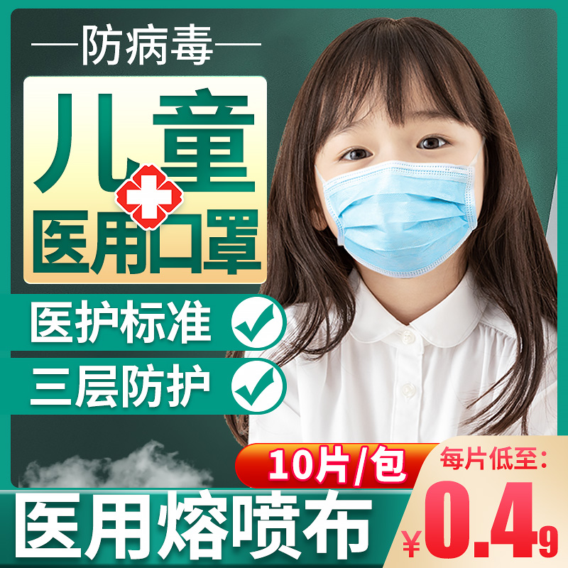 Disposable medical mask for children, medical care, medical and non surgical children, three-layer anti bacteria protection for doctors