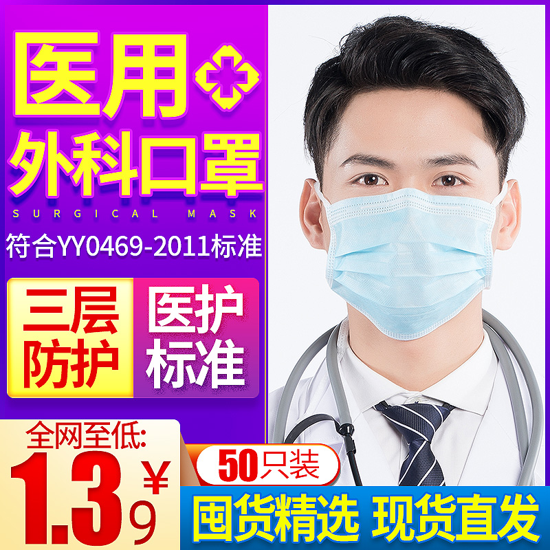 Adult medical surgical masks disposable sterile dust proof breathable meltblown cloth three layer anti fog for men and women