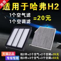 适用长城哈弗h2空气空调滤芯原装原厂升级哈佛h2空滤格滤清器专用