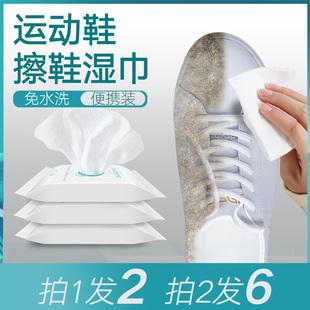 洁美臣擦鞋湿巾神器免洗球鞋清洗剂