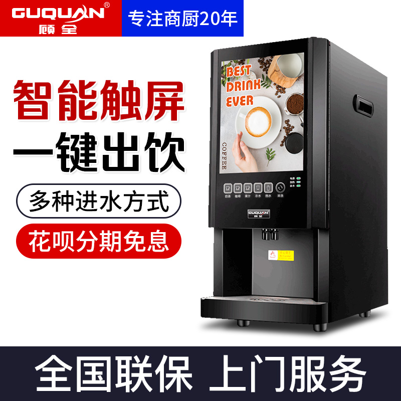 Guquan coffee machine, commercial milk tea machine, automatic hot and cold multi-functional juice drinking machine, instant hot drink machine