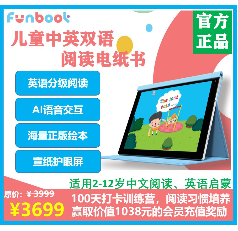 Funbook京东方英语学习机护眼平板双语电子绘本电子书打卡奖励