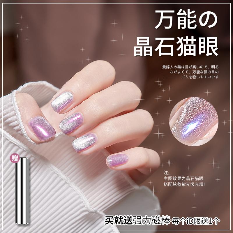 光疗指甲油胶2020年新款持久网红款流行色冰透晶石猫眼美甲店专用