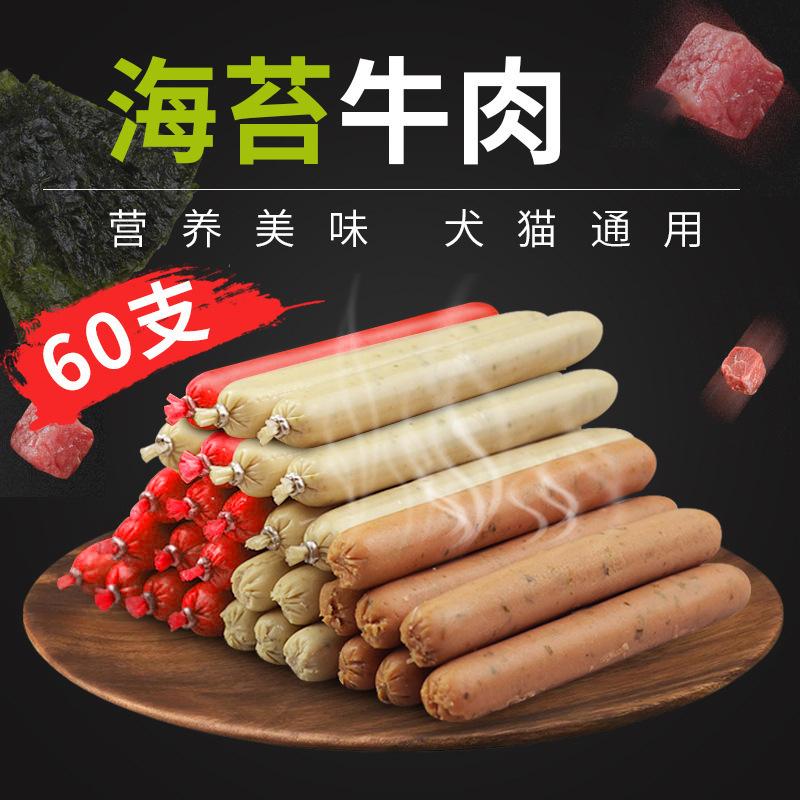 厂家直销现货 宠物火腿肠900g60支装猫咪狗狗零食狗狗火腿肠图片