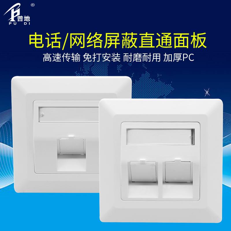 普地PUDI屏蔽网络信息面板超五类六类七类八类屏蔽网线面板RJ45网络电话面板抗干扰信息面板屏蔽模块面板