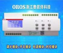 智能照明照明4路智能調光模塊4路16a智能控制模塊照明時控控制器