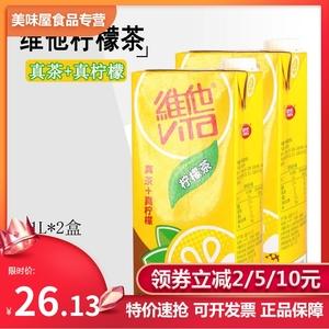 维他奶维他柠檬茶1L*2盒装柠檬味茶饮料真茶+真柠檬多省包邮图片