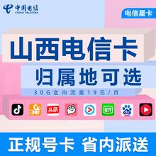 山西太原吕梁临汾大同朔州电信手机电话卡4G流量上网卡低月租号码