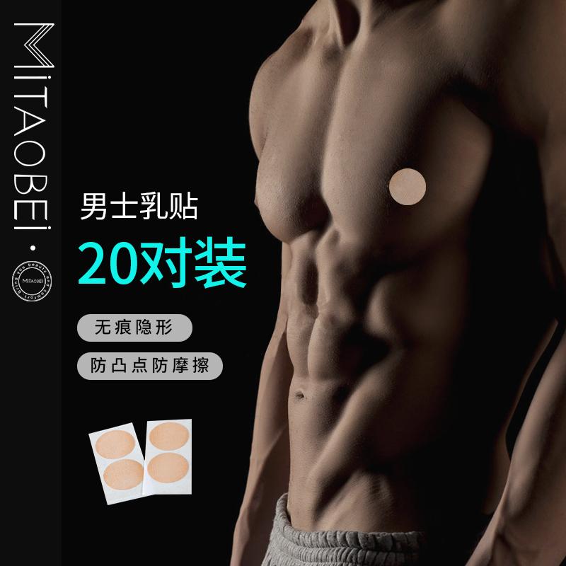 男士乳贴防凸点胸贴超薄款夏季一次性用运动乳头贴防走光神器隐形