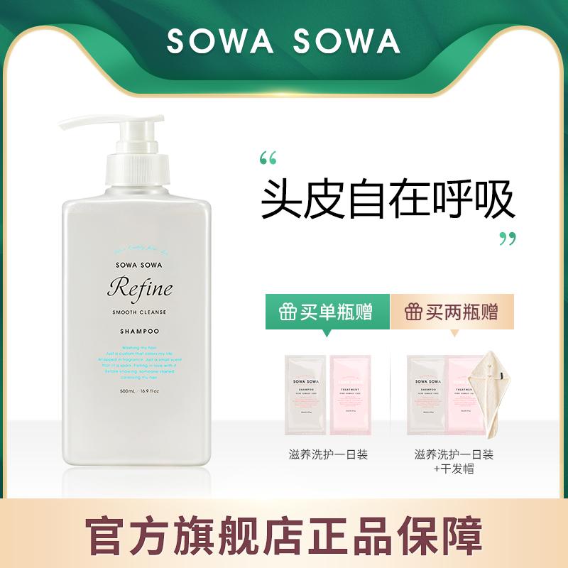 日本sowasowa三蛋丸洗发水去屑止痒控油清爽洗发水蓬松烫染修护