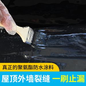 屋顶防水补漏材料堵漏王外墙楼顶聚氨酯裂缝沥青胶泥防水涂料神器