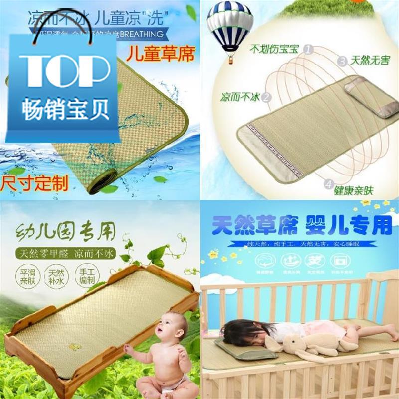 婴儿童床推车席垫环保席婴儿童车防热凉席枕头家用新生儿专用草2