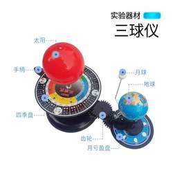 高档太阳月亮地球三球运行仪八大行星学习仪学生教师用教学模拟仪
