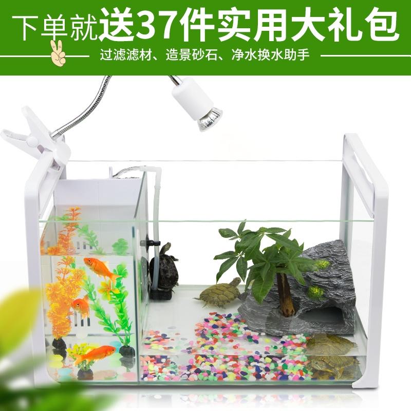 乌龟和鱼龟混养缸生态专用小型两用带晒台金鱼缸玻璃龟鱼二合一体