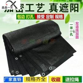 加密加厚黑色遮阳网大棚遮阴网防尘网遮光网阳台隔热果园蔬菜大图片