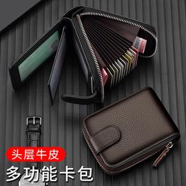真皮卡包男驾驶证皮套多功能卡片夹行驶证一体包大容量卡套证件包图片