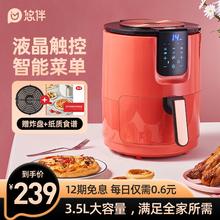 悠伴空气炸锅家用智能多功能大容量电炸锅无油低脂薯条机5106ts