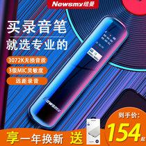 可转文字纽曼H12录音笔专业高清降噪上课用学生mp3设备超长待机大容量录音器小型随身会议商务重听录音笔