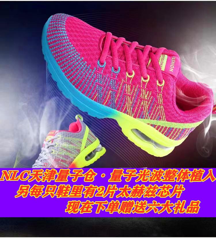 NLC太赫兹芯片量子能量运动旅游休闲女鞋秒改醋口感功效送6大礼品