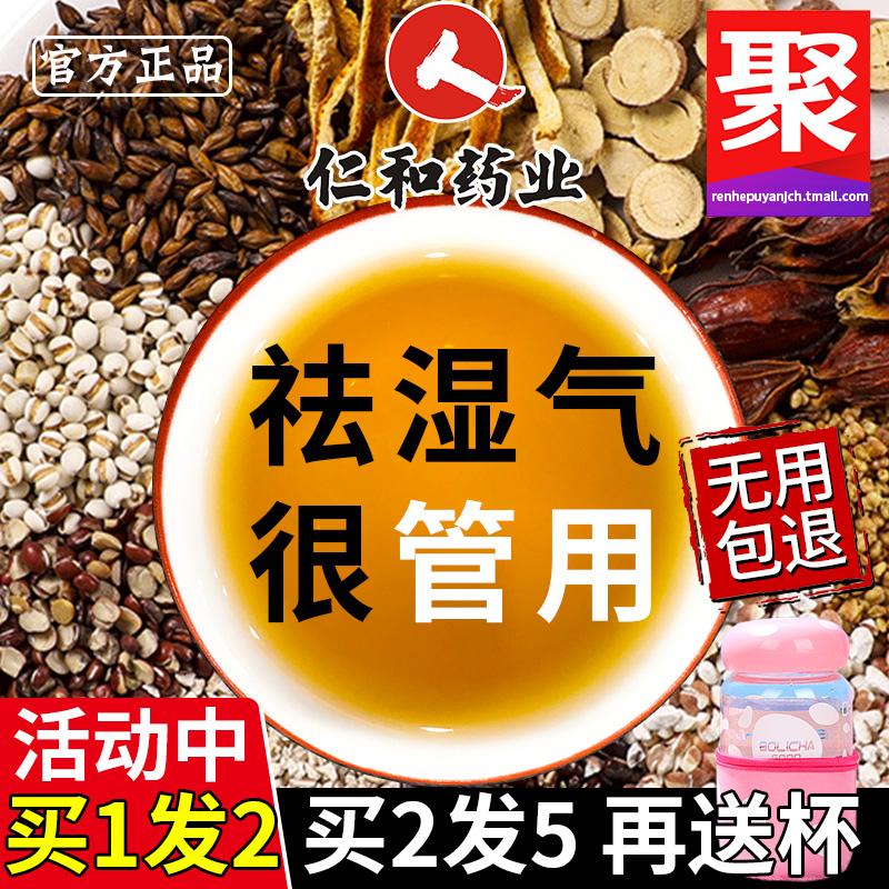 仁和红豆薏米祛濕茶调理湿胖赤小豆芡实薏仁米去湿气养生大麦女性