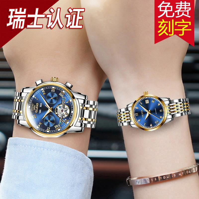 瑞士潮流正品牌情侣手表一对防水全自动机械表名牌男女款1314十大