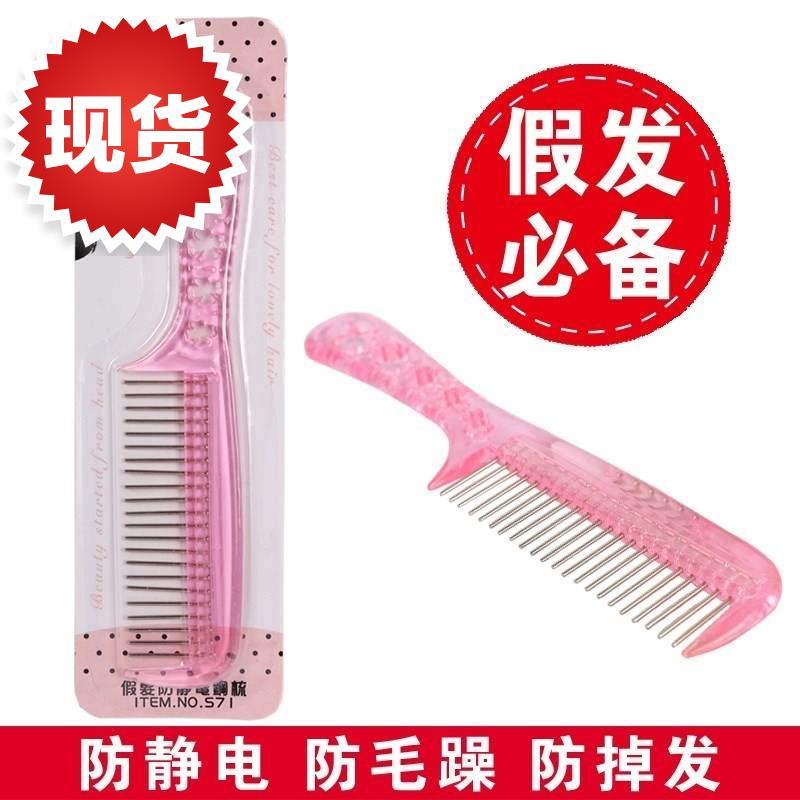 假发专用铁梳子防静电钢齿梳子使假发不易毛i躁戴假发需要的哦