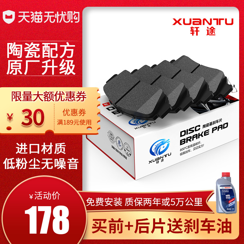 Xuantu is suitable for Suzuki kaizexi Vitra Qiyue ouliwei Paixi suyte front and rear ceramic brake pads