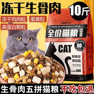 生骨肉10斤装冻干成猫5kg幼猫猫粮