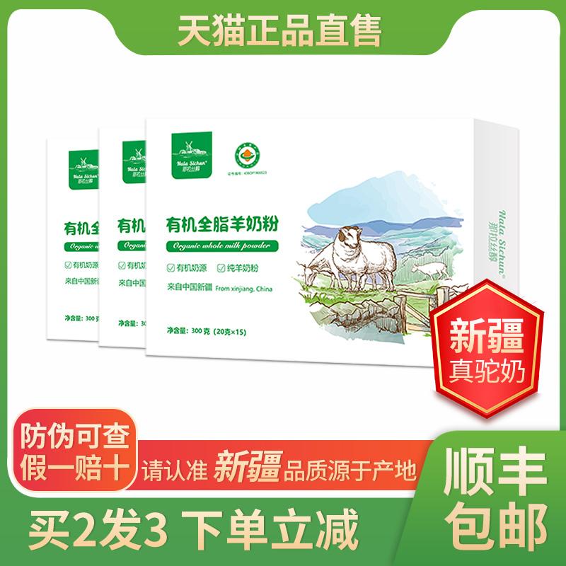 有机全脂羊奶粉新疆伊犁新鲜纯羊乳中老年儿童官方正品官网旗艦店