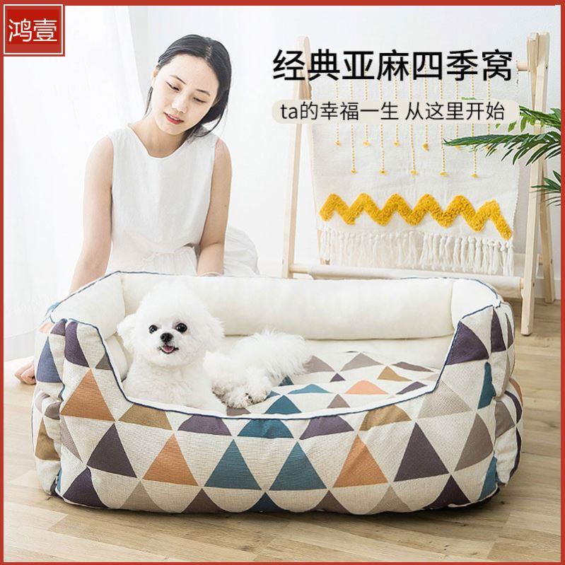 狗窝春秋可拆洗法斗泰迪狗床狗狗沙发小型中型大型犬猫窝宠物用品