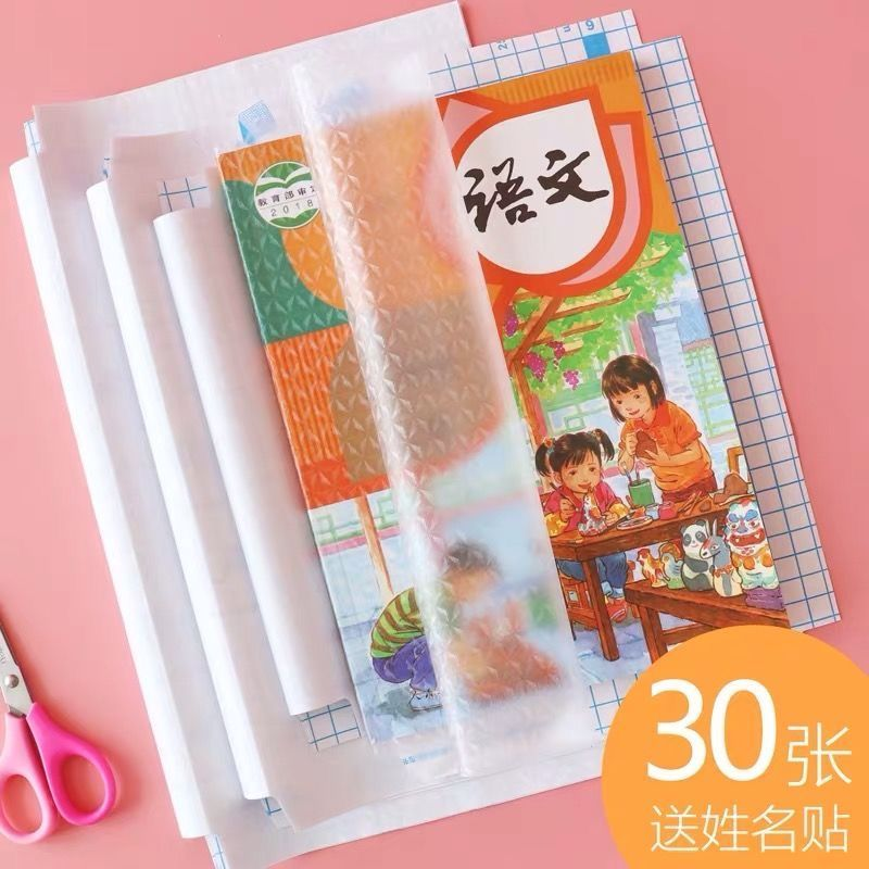 自粘书皮纸透明磨砂防水防污耐磨磨脏中小学生A416K25K自粘包书膜