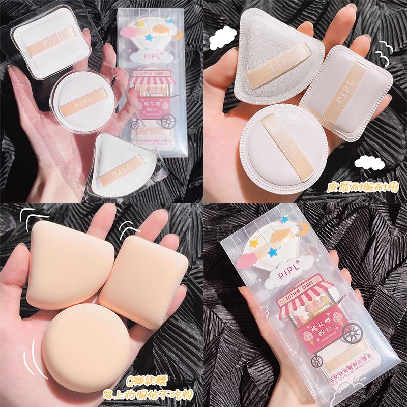 PIPL棉花糖气垫粉扑干湿两用粉底液专用三角形海绵美妆蛋不吃粉