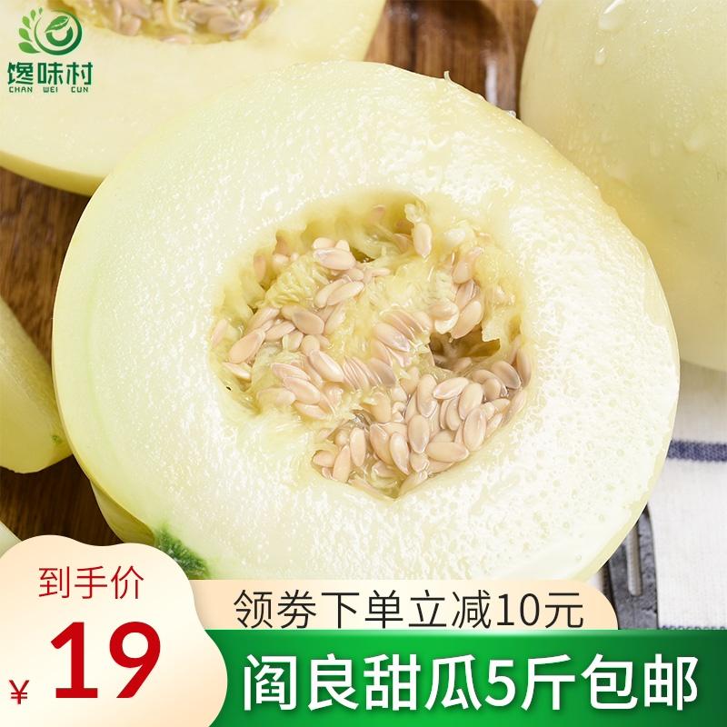 【产地直供】阎良甜瓜 陕西省新鲜水果香瓜蜜瓜小白皮田瓜5斤整箱