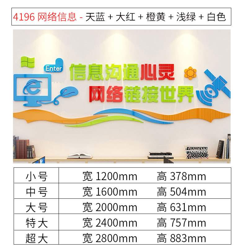 Computer room classroom layout decoration background culture wall paper school information technology office 3D three dimensional