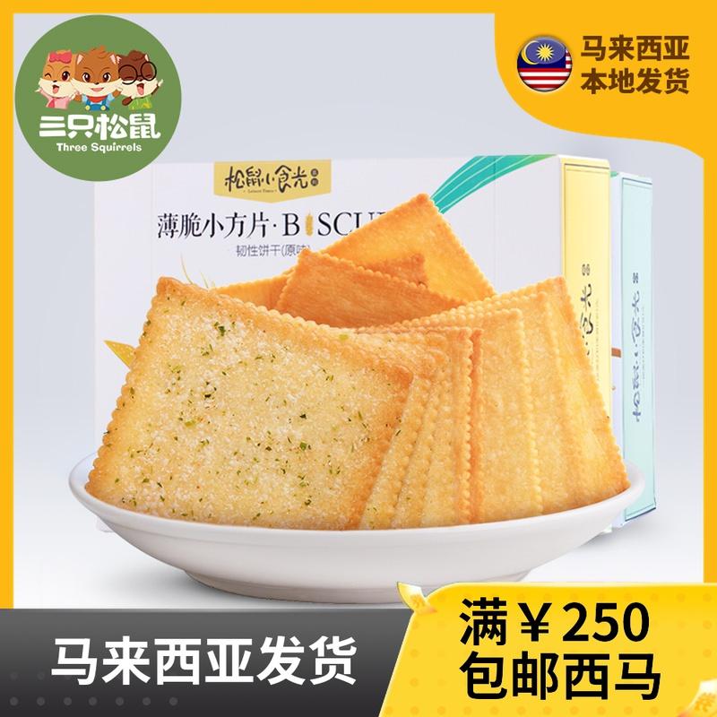 【三只松鼠_薄脆饼干308g】早餐代餐零食小吃 马来西亚发货
