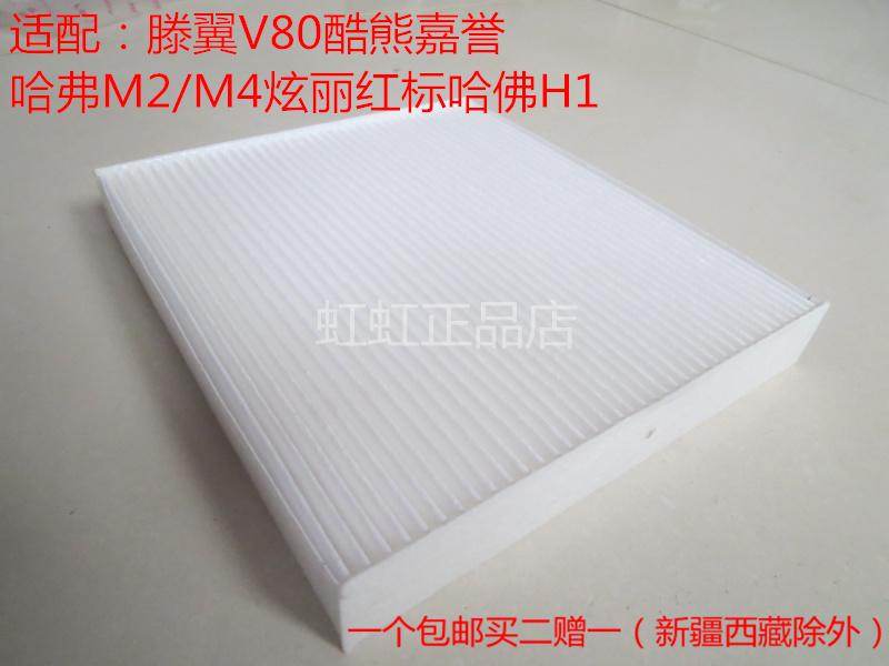 适配滕翼V80酷熊嘉誉哈弗M2/M4炫丽红标哈佛H1空调滤芯格保养配件