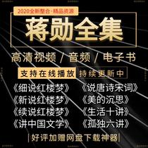 宋词中国音频细说文字全集视频红楼梦美术史有声说唐蒋勋诗说