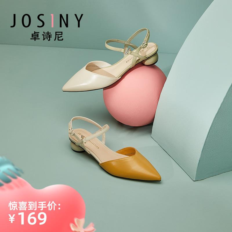 卓诗尼2020夏季新款仙女风包头凉鞋后空尖头中跟粗跟时装单鞋女鞋图片