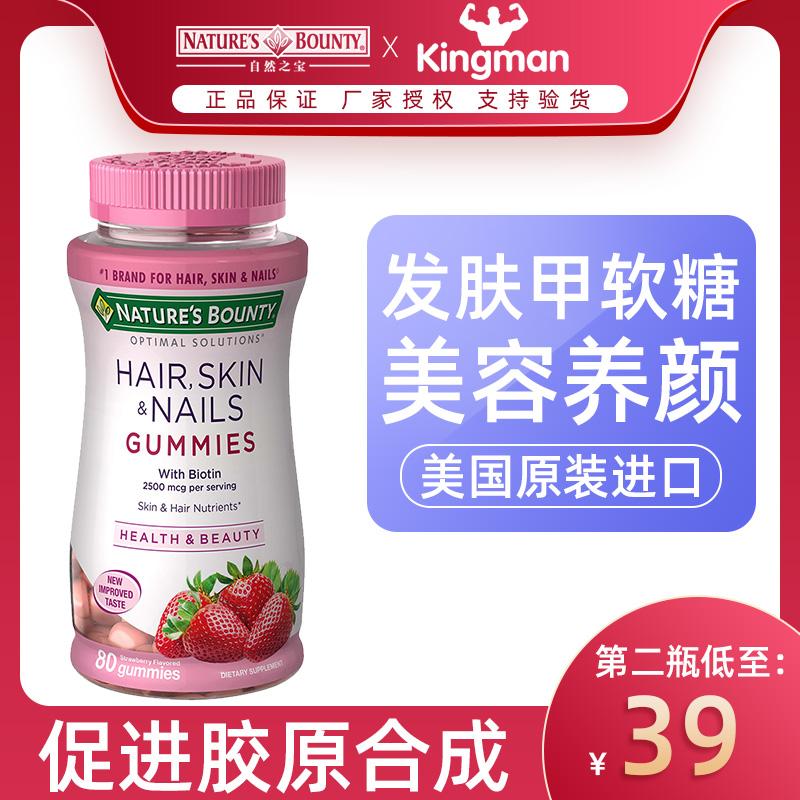 美国进口自然之宝胶原软糖发肤甲维生素VC补充面部胶原蛋白水果糖